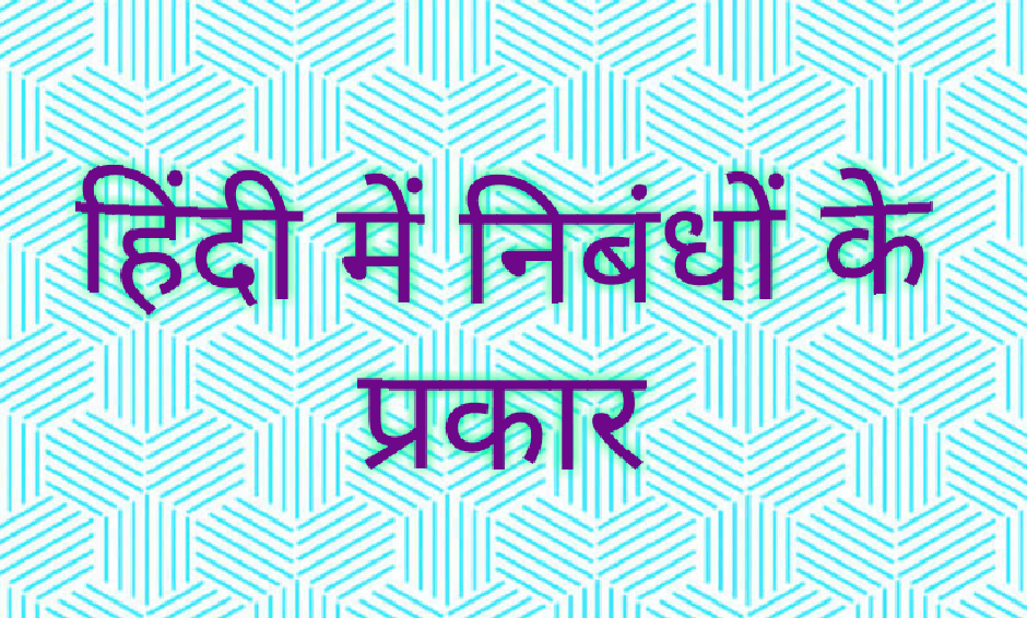 Types of essays in Hindi
