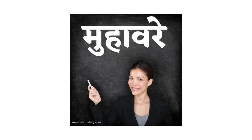 Muhavare in hindi