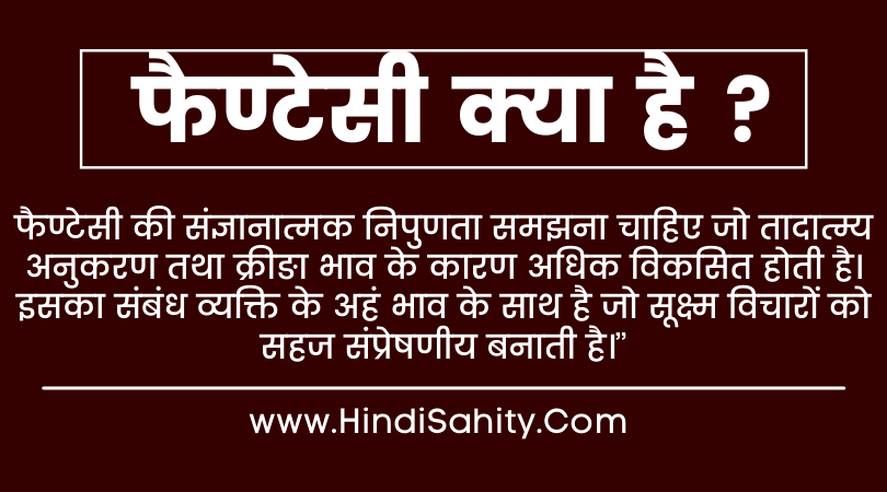fantasy meaning in hindi