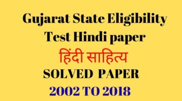 Gujarat State Eligibility Test Hindi paper || GSET|| Old Question Papers