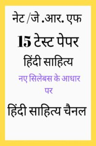 net_jrf_hindi_sahity_test_siries_paper