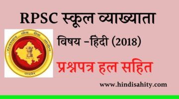 Rpsc School Lecturer Exam Paper 2018 Hindi -हल सहित