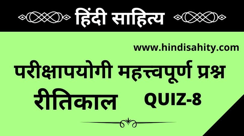 Ritikaal Objective Questions-8