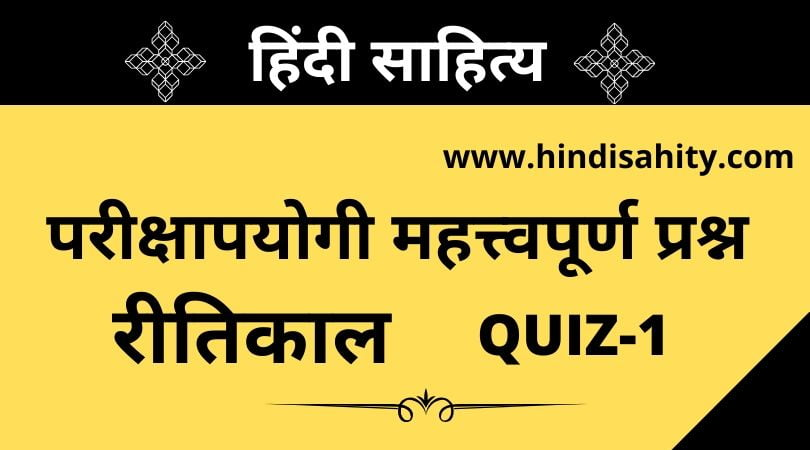 Ritikaal Objective Questions-1
