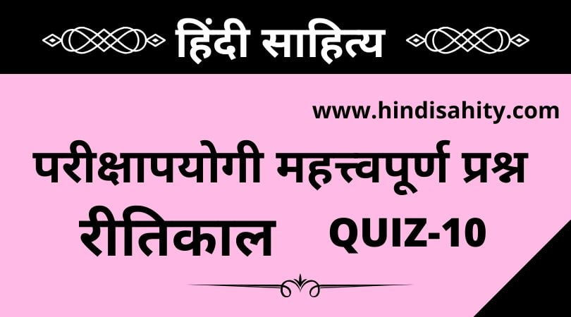 Ritikaal Objective Questions-10