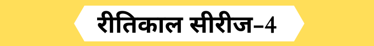 Ritikaal Objective Questions-4
