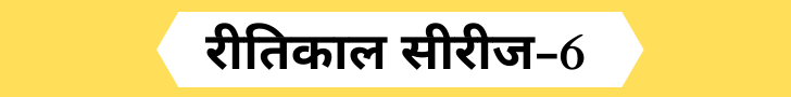 Ritikaal Objective Questions-6
