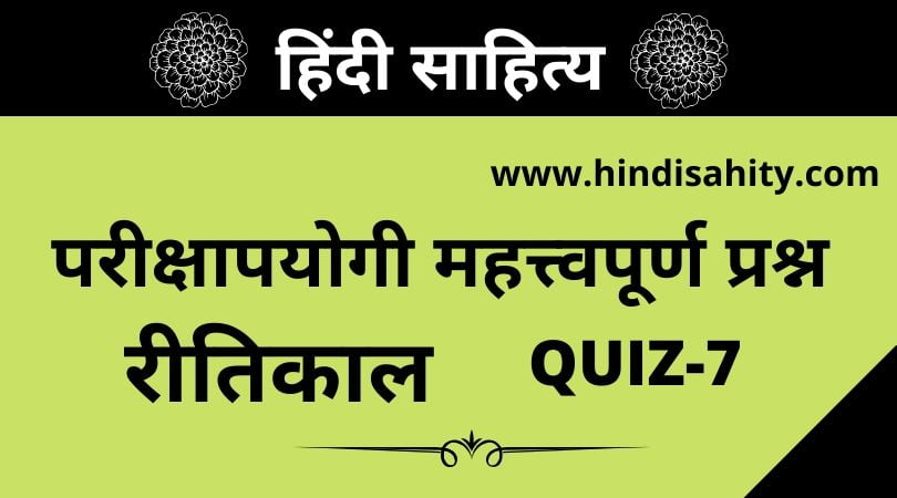 Ritikaal Objective Questions-7