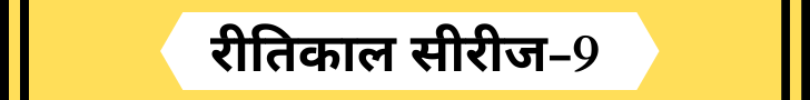 Ritikaal Objective Questions-9