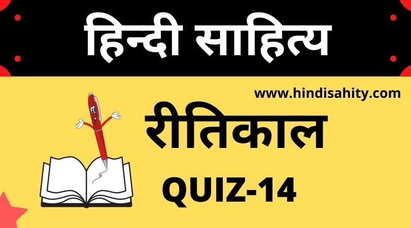 Ritikaal Objective Questions-14