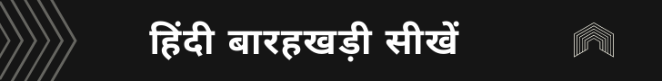 Hindi Barakhadi