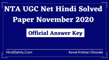 NTA UGC Net Hindi Answer Key November 2020 -SOLVED PAPER