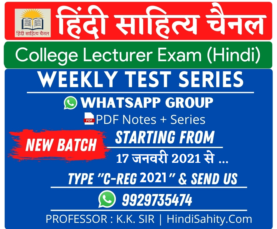 college lecturer exam rajasthan