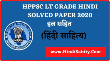 HPPSC LT GRADE HINDI SOLVED PAPER 2020