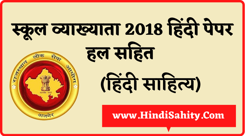 RPSC School Lecturer Hindi Solved PAPER 2018