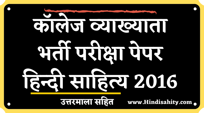 Rpsc College lecturer Exam Hindi 2016 Answer Key
