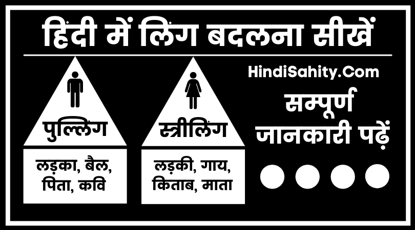 Change The Gender in Hindi