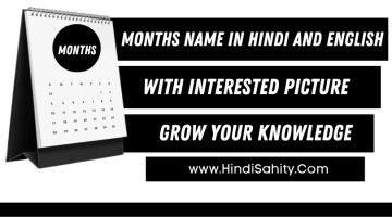 Months Name in Hindi and English – 12 Month Name List