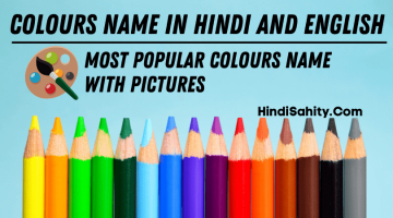 50 colours name in english and hindi – Colour Name Chart