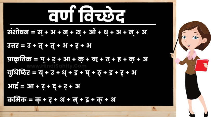 varn viched in hindi