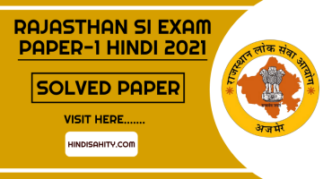 Rajasthan SI Exam Question Paper 1 – 2021 Answer key